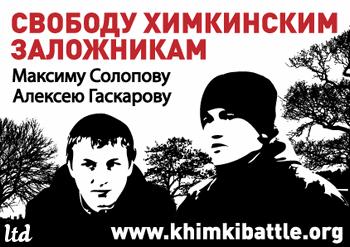- La situation à Khimki : résultat du procès et écotages dans - Forêt de Khimki a70